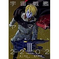小説 宇宙戦艦ヤマト2202 愛の戦士たち (3)
