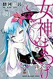 女神のまつげ(2) (講談社コミックス)