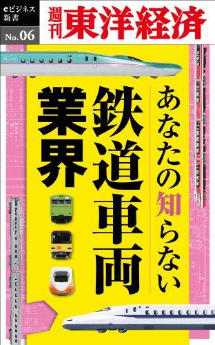 あなたの知らない鉄道車両業界―週刊東洋経済eビジネス新書No.06の詳細を見る