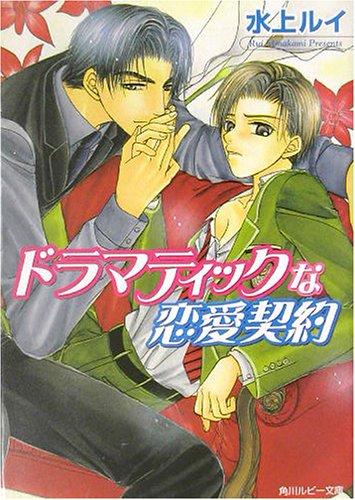 ドラマティックな恋愛契約 (角川ルビー文庫)の詳細を見る