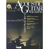 ムック アコースティックギターマガジン Vol.30 (リットーミュージック・ムック (第48号))