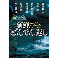 Amazon.co.jp: 青柳ひろみ: 本
