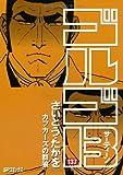 ゴルゴ13 137 カフカーズの群狼 (SPコミックス)