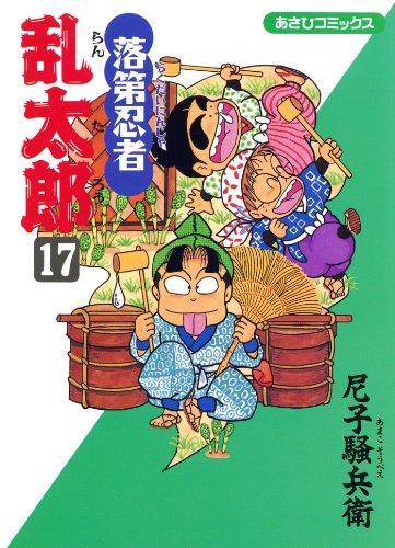 落第忍者乱太郎(17) (あさひコミックス)