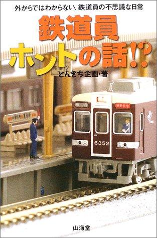 鉄道員ホントの話!?―外からではわからない、鉄道員の不思議な日常の詳細を見る