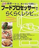 フードプロセッサーでらくらくレシピ―決定版 (主婦の友生活シリーズ―調理器具活用BOOKS) 画像