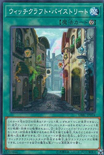遊戯王 DBIC-JP024 ウィッチクラフト・バイストリート (日本語版 ノーマル) インフィニティ・チェイサーズ