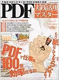 PDF実践活用マスター—実用度100%仕事に効くPDF活用術が満載 (INFOREST MOOK)