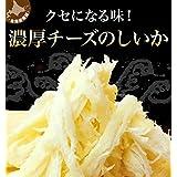 おつまみ とろーりチーズのしいか 北海道 送料無料 160g 濃厚 ワイン チーズ