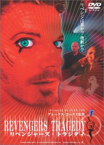 リベンジャーズ・トラジディ [DVD]