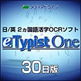 e.Typist One 30日版|ダウンロード版