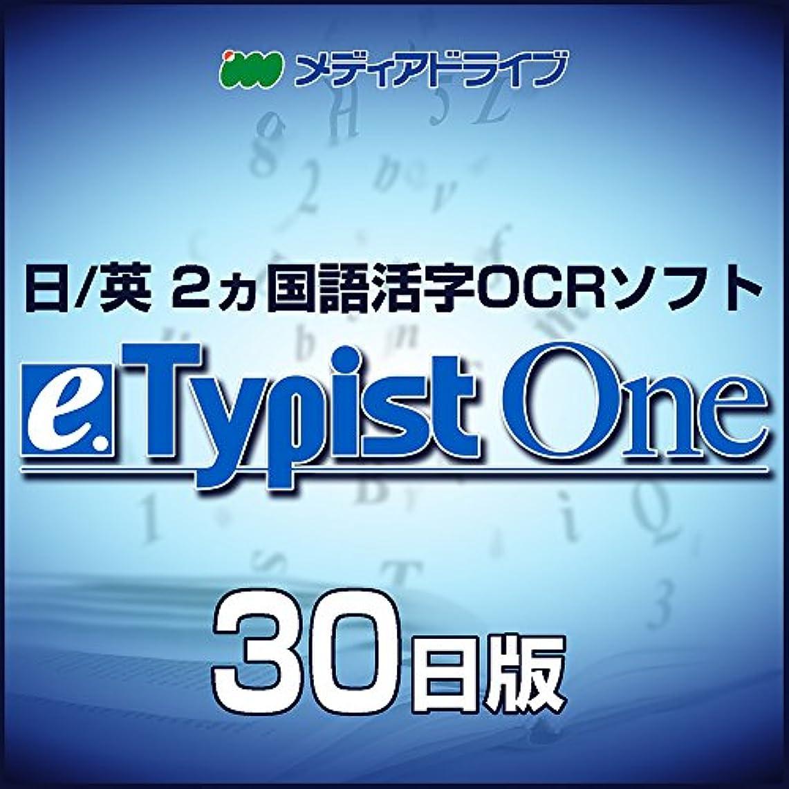 悪のシガレットトーンe.Typist One 30日版 ダウンロード版