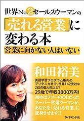 世界No.2営業ウーマンの「売れる営業」に変わる本