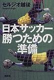 日本サッカー勝つための準備