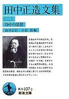 田中正造文集〈2〉谷中の思想 (岩波文庫)