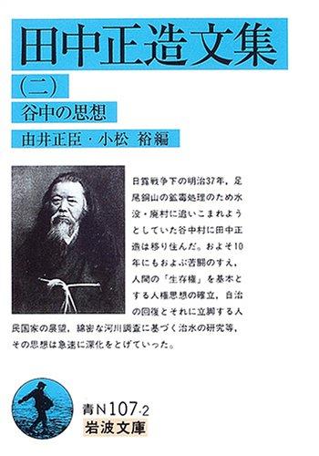 田中正造文集〈2〉谷中の思想 (岩波文庫)の詳細を見る
