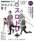 スロトレ+(プラス)