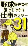 野球好きなら誰でもできる仕事のフツー31: ?繰り返しがチカラを生む!? (maro-Smile出版)