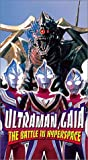Ultraman Gaia: Battle in Hyperspace [VHS] [Import]