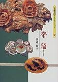 帯留 (京都書院アーツコレクション―工芸関係シリーズ)