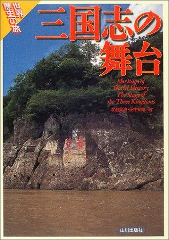 世界歴史の旅 三国志の舞台の詳細を見る