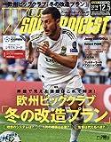ワールドサッカーダイジェスト 2019年 12/5 号 [雑誌]
