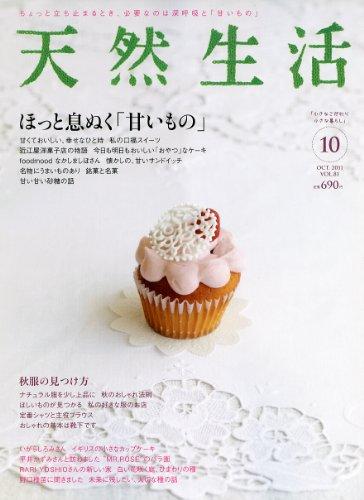 天然生活 2011年 10月号 [雑誌]