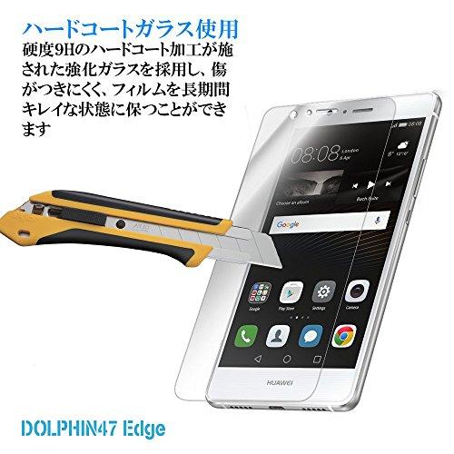 DOLPHIN47 EDGE Huawei P9 Lite ブルーライトカット ガラス フィルム 液晶保護フィルム 日本製素材 旭硝子使用 ファーウェイ P9ライト 0.3mm