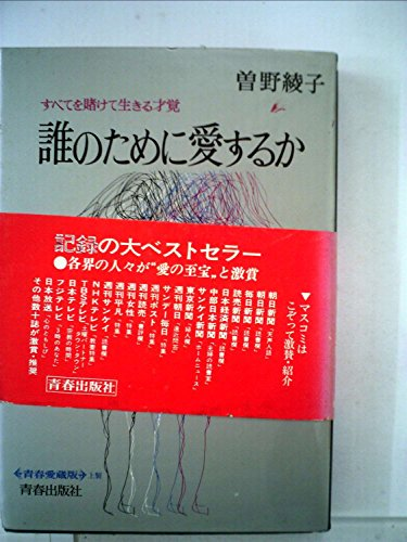 All Time Best-selling Books in Japan (No 11-No 25) - How