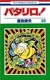パタリロ! (第69巻) (花とゆめCOMICS (2026))