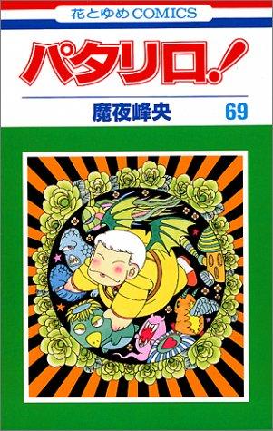 パタリロ! (第69巻) (花とゆめCOMICS (2026))の詳細を見る