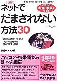 詳解! ネットでだまされない方法30    日経BPパソコンベストムック