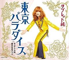 タブレット純と東京ベルサイユ宮殿「鎌倉哀愁クラブ」のジャケット画像