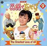 NHK英語であそぼ(9)