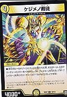 デュエルマスターズ DMSD07 12/13 ケジメノ裁徒 (C コモン) 煌世の剣・Z炸裂・スタートデッキ DMSD-07