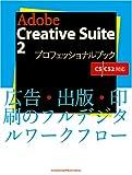 Adobe Creative Suite 2 プロフェッショナルブック