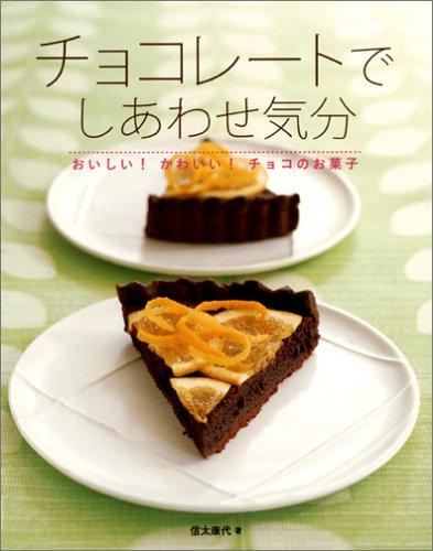 チョコレートでしあわせ気分―おいしい!かわいい!チョコのお菓子