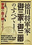 徳川将軍家・御三家・御三卿のすべて (新人物往来社文庫)