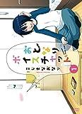 おとなりボイスチャット(1) (RYU COMICS)