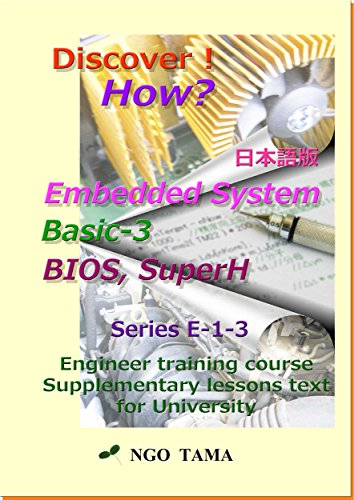 Embedded System Basic BIOS 日本語版: Training material for engineer Discover! How? (NGO TAMA)