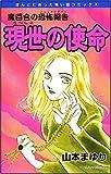 魔百合の恐怖報告 現世の使命 (HONKOWAコミックス)