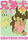 兄弟犬(2) (ワイドKC Kiss)