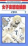 女子妄想症候群(フェロモマニアシンドローム) (7) (花とゆめCOMICS)