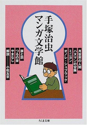 手塚治虫マンガ文学館 (ちくま文庫)の詳細を見る
