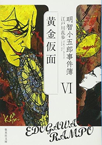明智小五郎事件簿 6 「黄金仮面」 (集英社文庫)