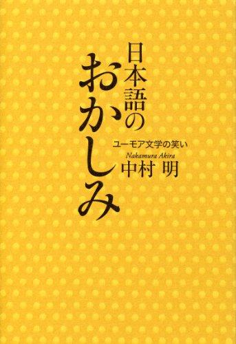 日本語のおかしみ ユーモア文学の笑いの詳細を見る