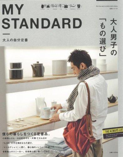 MY STANDARD (主婦と生活生活シリーズ)