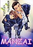 The MANZAI COMICS (ピュアフルコミックス)