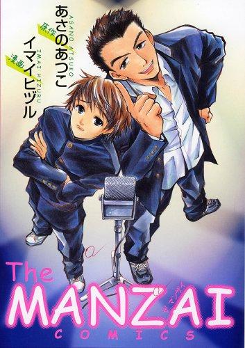 The MANZAI COMICS (ピュアフルコミックス)の詳細を見る