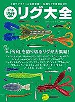 The Bassリグ大全 (別冊つり人 Vol. 497)